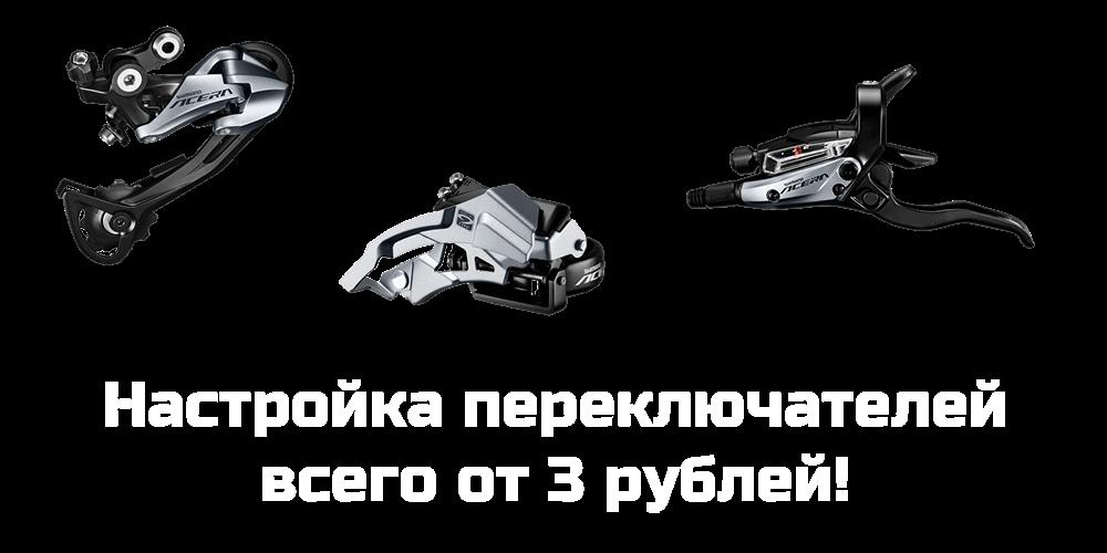 Настройка переключателей велосипеда в гомеле 1